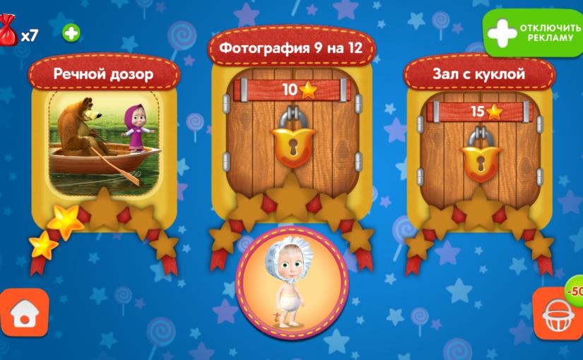 Игра для Андроид «Маша и Медведь»